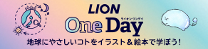 LION One Day