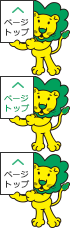 https://www.lion.co.jp/ja/img/common/spr_pagetop.png